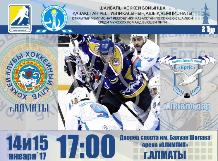 Хоккей: Алматы - Ертiс