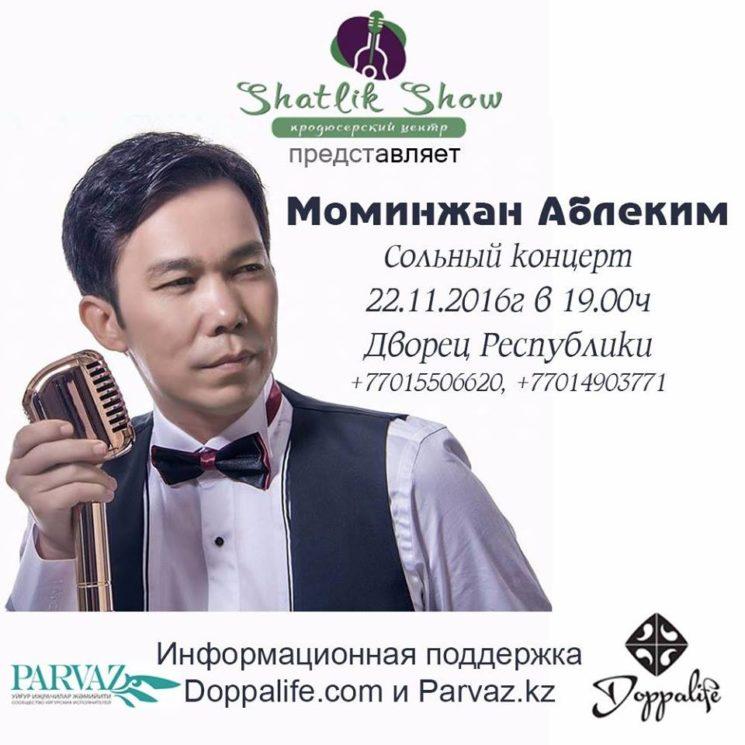 Концерт Моминжана Аблекима