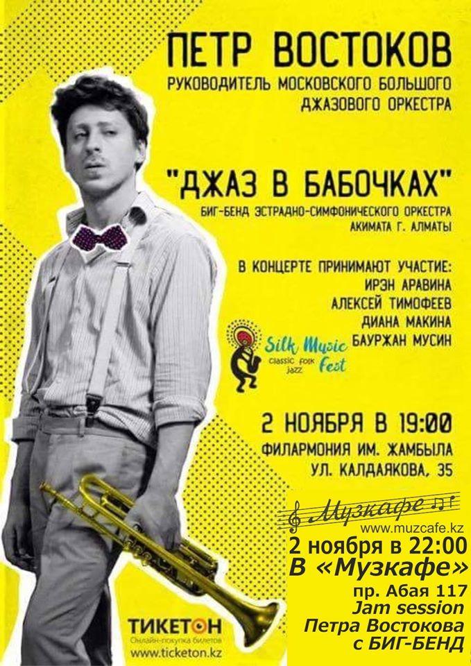 """Петр Востоков с Бин-Бенд """"Джаз в Бабочках"""""""