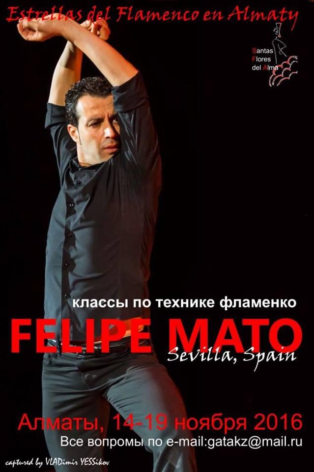 Мастер-класс Фелипе Мато по фламенко