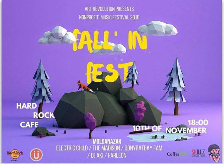 """Музыкальный фестиваль """"Fall'in Fest"""""""