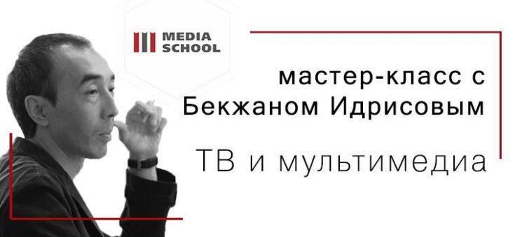 Мастер-класс с Бекжаном Идрисовым