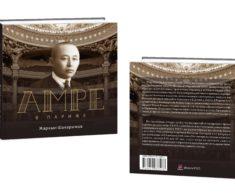 Прензентация книги «Амре в Париже»