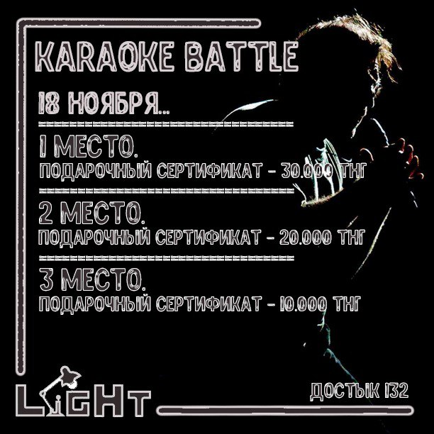 Karaoke Battle в Light Bar