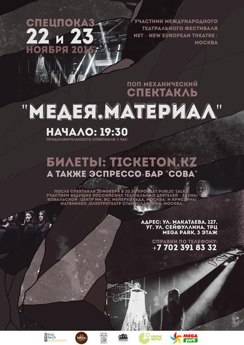 2782u10962_medeya-material