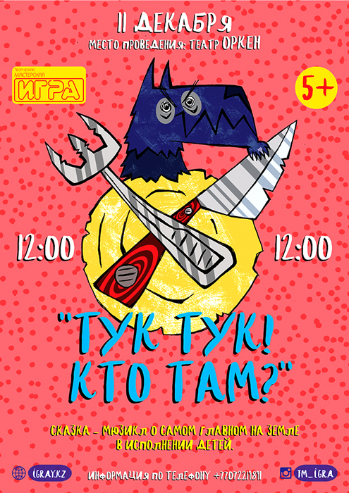 4339u10962_detskii-musikl-tuk-tuk-kto-tam