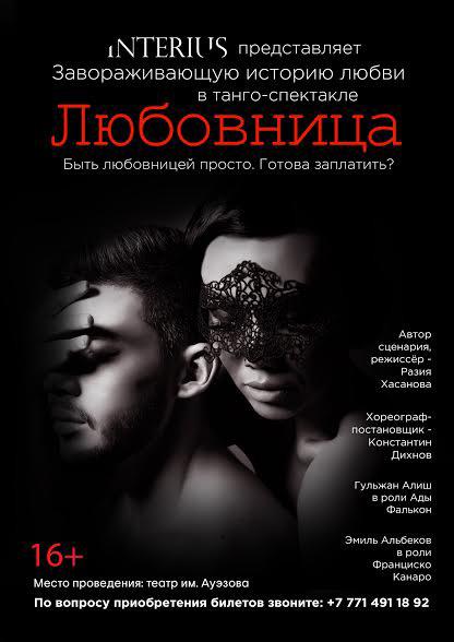4369u15171_lubovnica-v-almaty