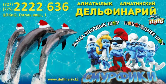 4399u10962_show-smurfiki-v-delfinarii