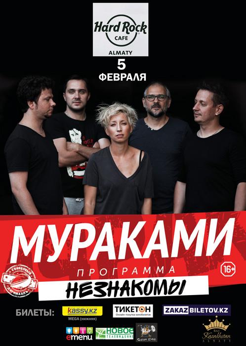 4401u10962_gruppa-murakami-v-almaty