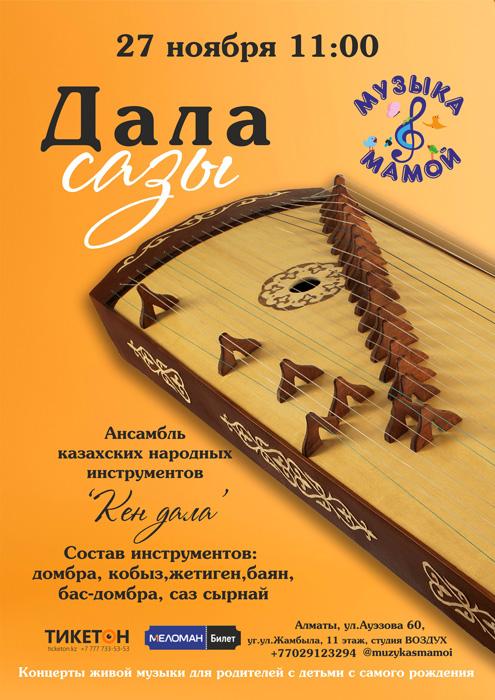 4403u10962_koncert-narodnyh-instrumentov-dala-sazy