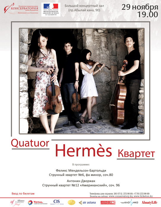 4405u10962_koncert-strunnogo-kvarteta-hermes