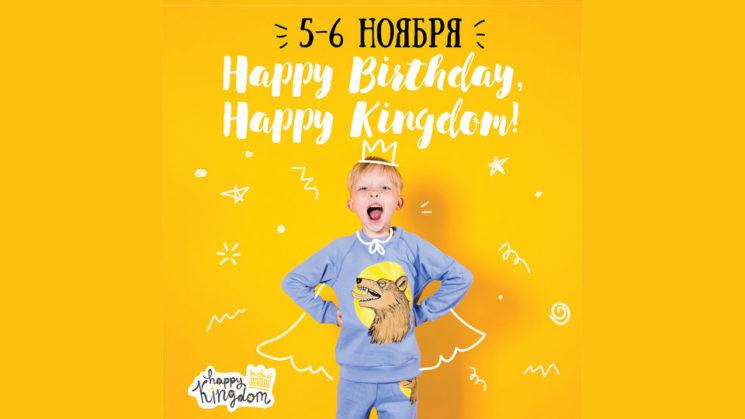 День Рождения Happy Kingdom