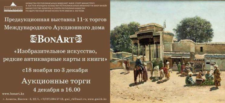 Пресс-тур по предаукционной выставке BonArt