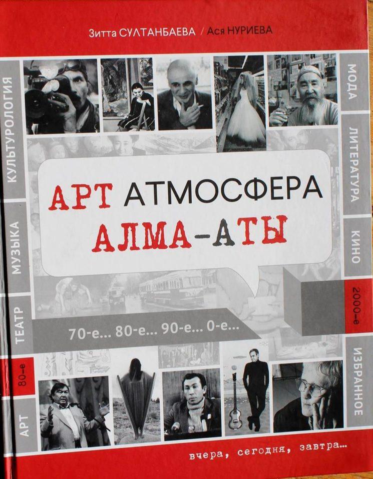 Арт-атмосфера Алматы