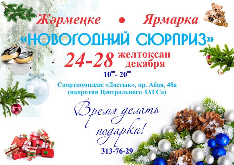 """Ярмарка """"Новогодний Сюрприз"""""""