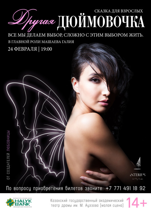 drugaya-duimovochka-v-almaty-2017
