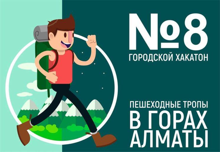 Городской хакатон №8 «Пешеходные тропы в горах Алматы»