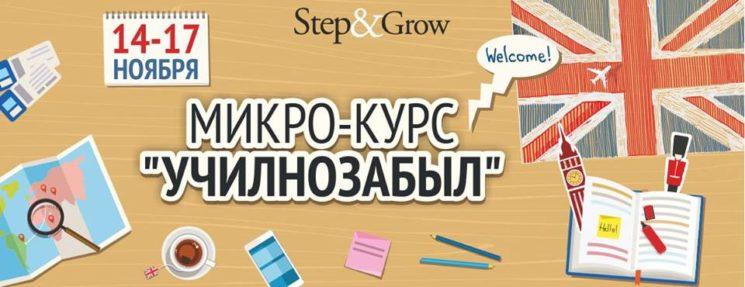 Микро-курс «Училнозабыл»