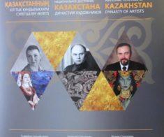 Презентация художественного альбома: «Династия художников Сидоркины-Исмаилова»