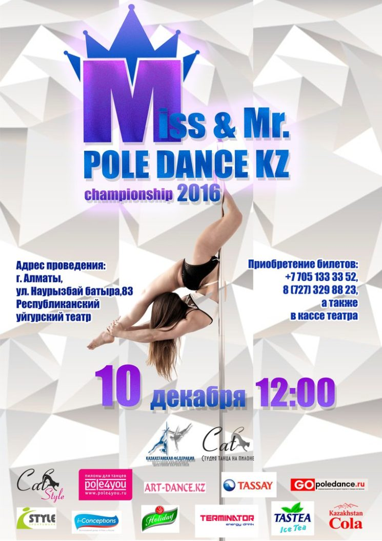 Miss & Mr. Pole Dance Kazakhstan 2016