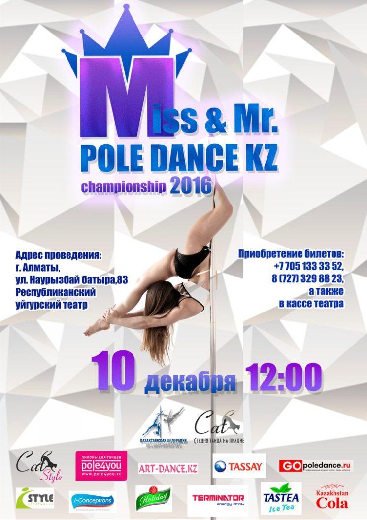 Miss & Mr. Pole Dance Kazakhstan 2016