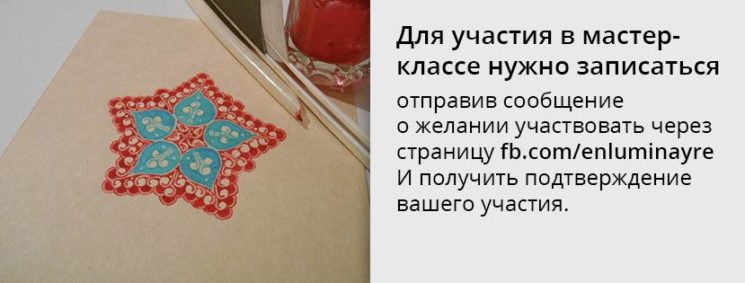 Мастер-класс «Филигранный цветок»