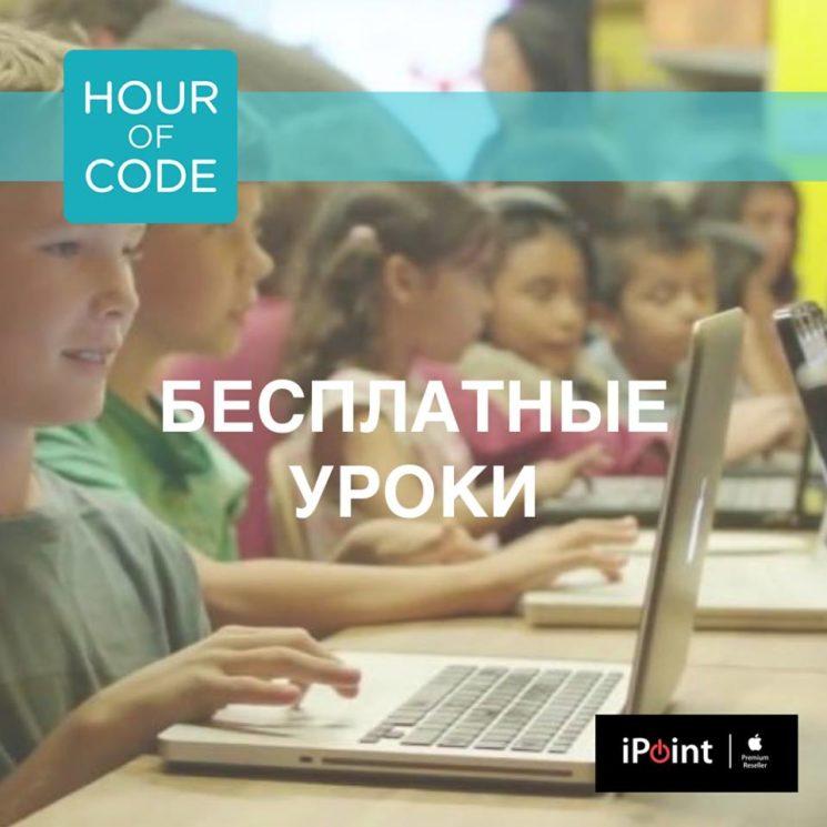 Акция «Час кода»