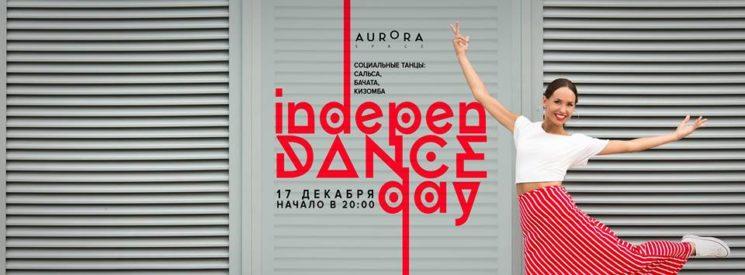IndepenDANCE day в Aurora space