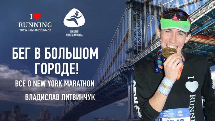 Встреча с директором Уфимского марафона Владиславом Литвинчуком