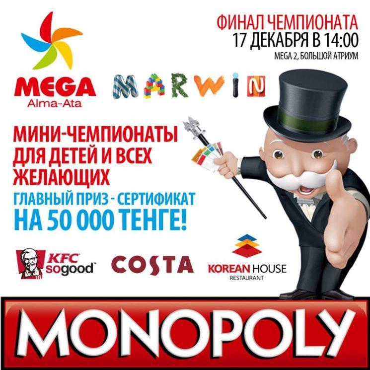 Финал чемпионата по Monopoly
