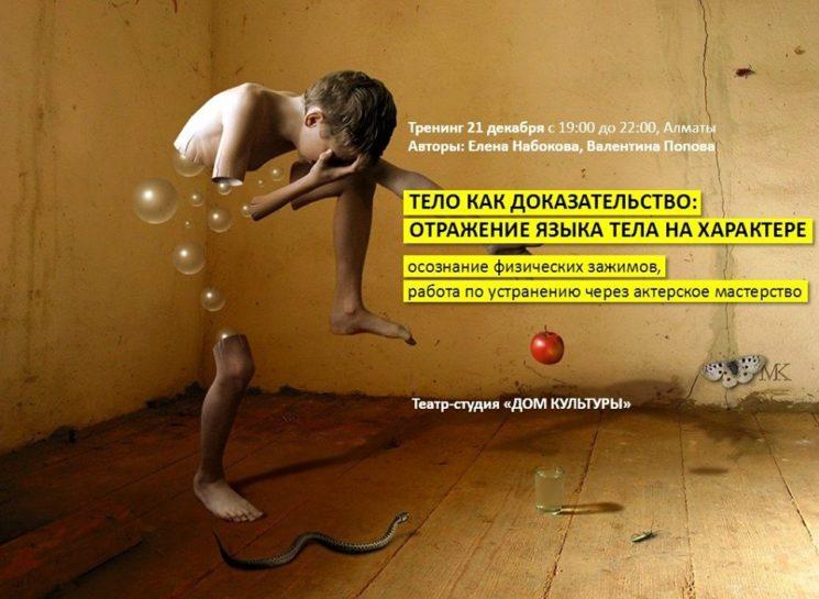 Тренинг «Тело как доказательство: отражение языка тела на характере»