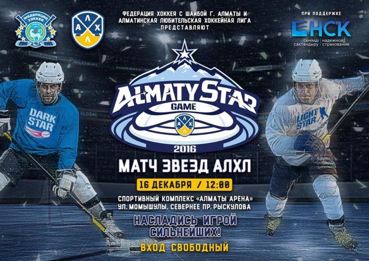 Хоккей: Матч звёзд АЛХЛ