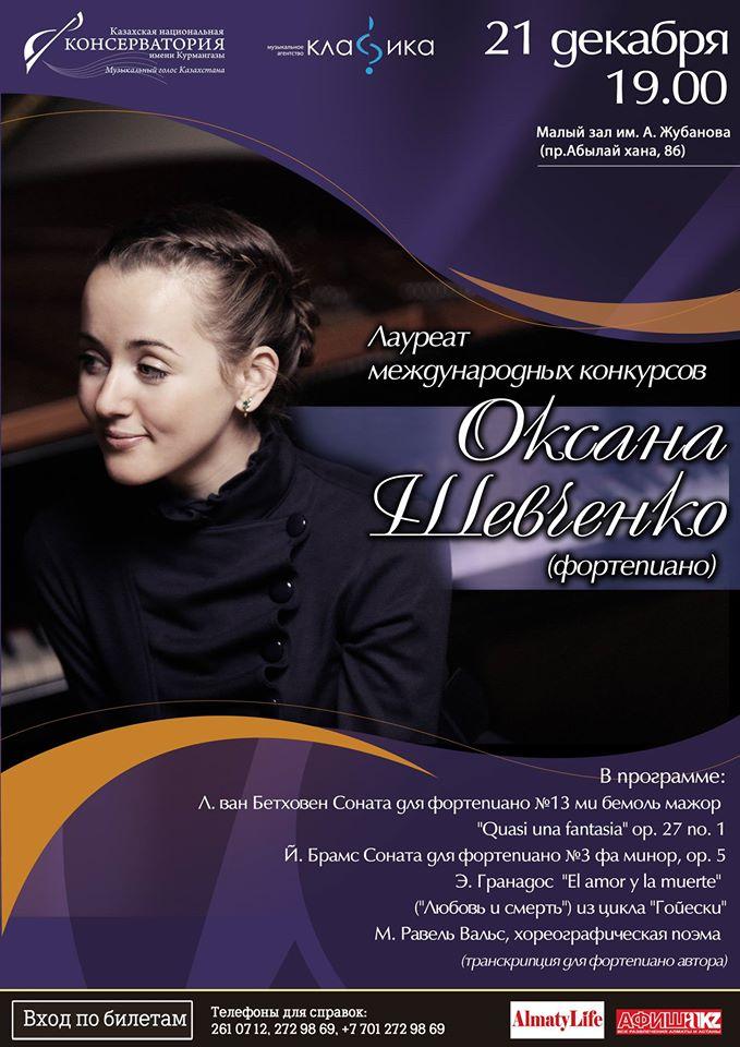 Сольный концерт Оксаны Шевченко ( фортепиано)