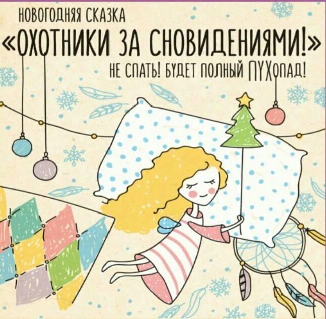 Новогодняя сказочная Ёлка «Охотники за сновидениями»
