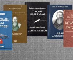 Мероприятие, посвященное 100-летию со дня рождения Каюма Мухамедханова