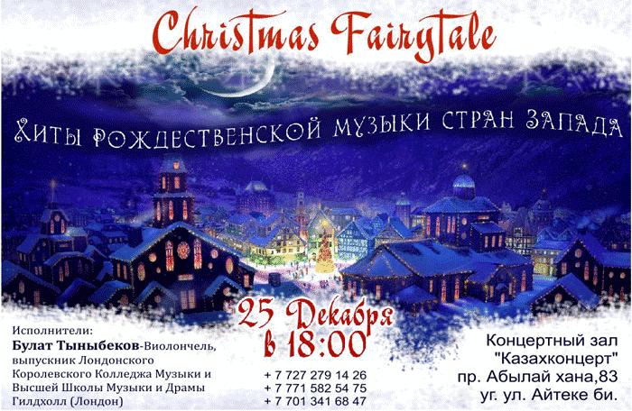 4451u10962_christmas-fairytale