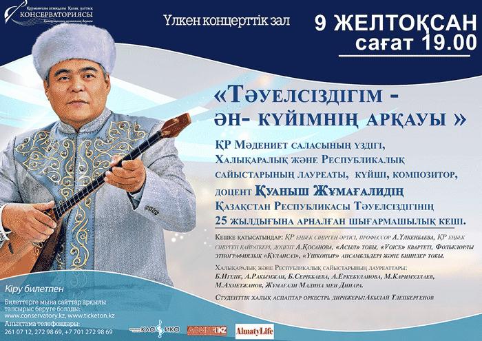 4458u10962_tvorcheskii-vecher-k-zhumagali_0