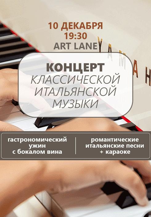 4464u10962_kontsert-klassicheskoi-italyanskoi-muzyki