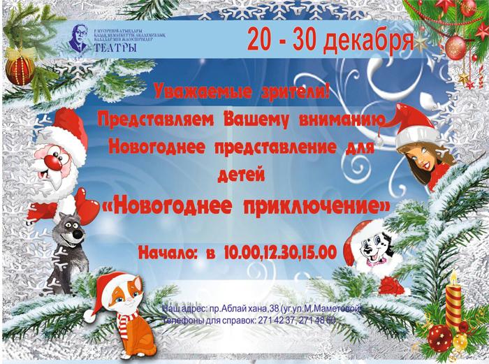 4512u10962_zhana-zhyldyk-okiga-tuz-im-musrepova