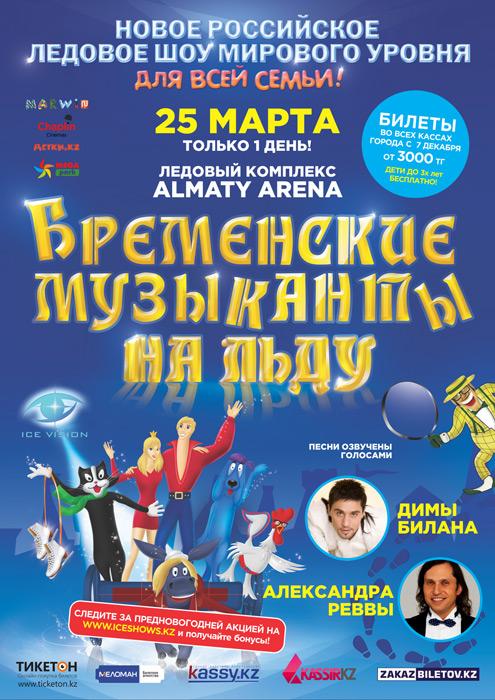 4517u10962_ledovoe-shou-bremenskie-muzykanty-na-ldu