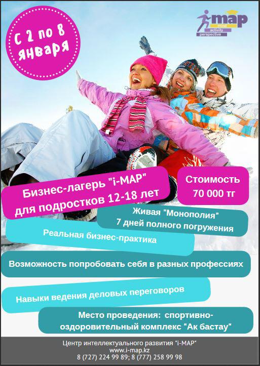 4525u10962_biznes-lager-dlya-podrostkov-i-map