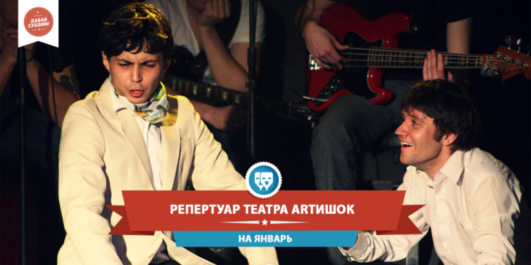 Репертуар театра Артишок на январь