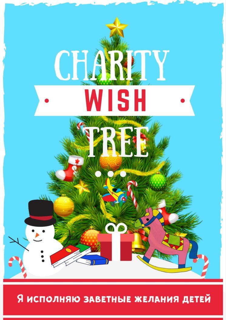"Благотворительный проект ""Charity Wish Tree"""