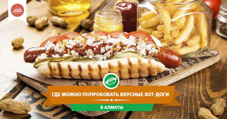 hot-dogs-almaty