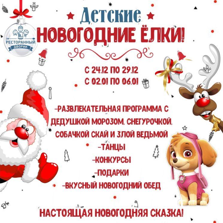 Детские новогодние ёлки в «Ресторанном Дворике»