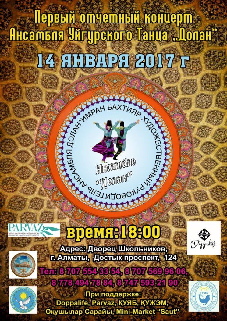 """Концерт ансамбля уйгурского танца """"Долан"""""""