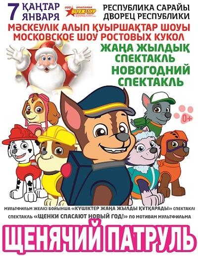 """Театр кукол """"Щенячий Патруль"""""""