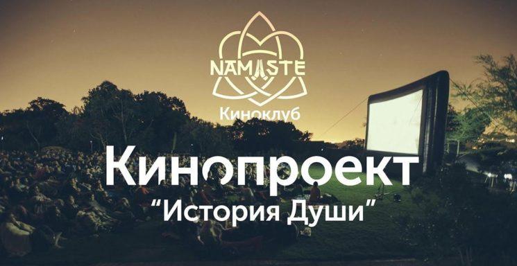 Кино-клуб «История души» в Namaste