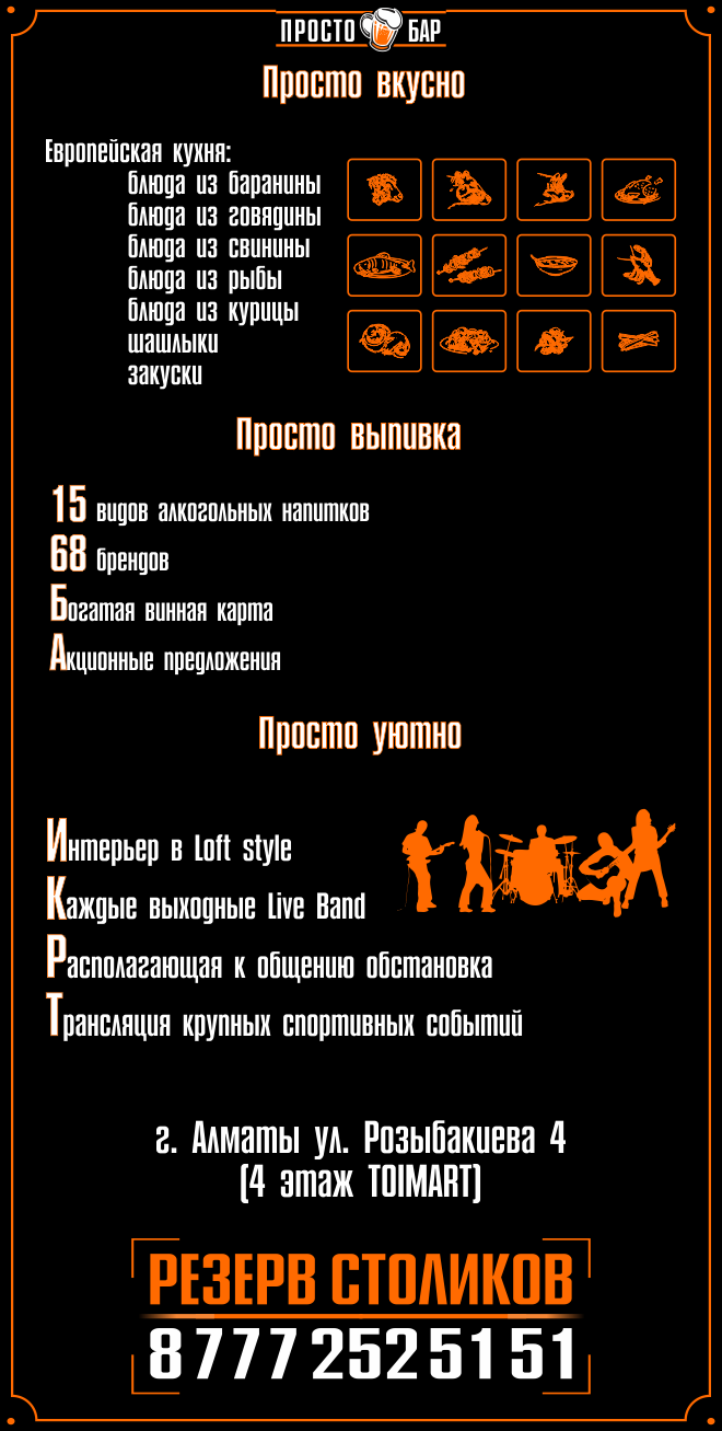 prosto-bar