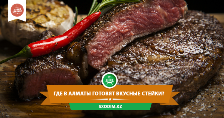 steak-almaty